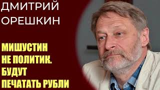 Смотреть видео Дмитрий Орешкин про Мишустина, Госсовет и курс рубля онлайн