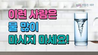 [더맑은내과] 신장질환 환자들이 물 섭취시 주의할점