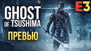 Ghost of Tsushima - Невероятно красивая игра про самураев I Новые подробности I Е3 2018
