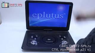 eplutus EP1516 - обзор портативного DVD с ТВ