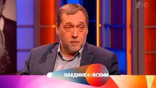 Наедине со всеми - Гость Никита Высоцкий. Выпуск от08.12.2016