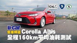 【實測】Toyota Corolla Altis 汽油版160km平均油耗測試:舊世代引擎還能更省油?(中文字幕)  U-CAR 售後頻道 Video