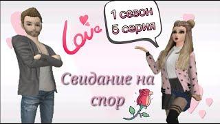 Avakin Life сериал | Свидание на спор | 1 сезон | 5 серия |