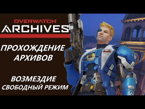 Возмездие(все герои). Overwatch 1. Прохождение сюжетных миссий на русском языке.