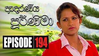 Adaraniya Purnima | Episode 194 ( ආදරණීය පූර්ණිමා ) Thumbnail