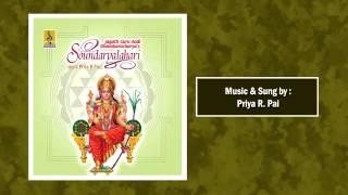 Soundaryalahari   - a song from the album Soundaryalahari sung by Priya R.Pai