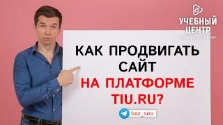 Как продвигать сайт на платформе tiu.ru?