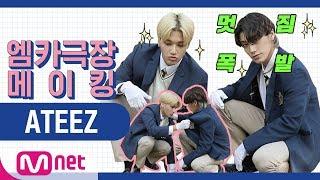 [엠카극장 메이킹] ATEEZ(에이티즈) NG컷 모음