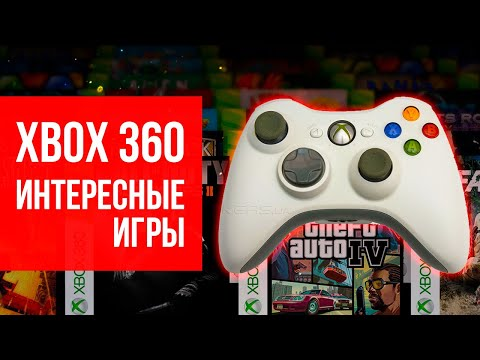Xbox 360 в 2020. Какие интересные игры там есть?