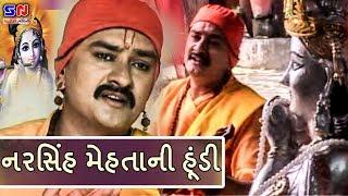 Narsinh Maheta Ni Hundi  Bhakt Narsaiyo નરસિંહ મહેતા ની હૂંડી - ગુજરાતી ન્યૂ મૂવી