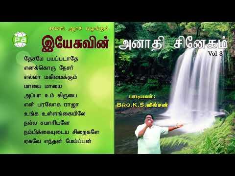 இயேசுவின் அனாதி சிநேகம் || Tamil christian songs || K.S.Wilson songs