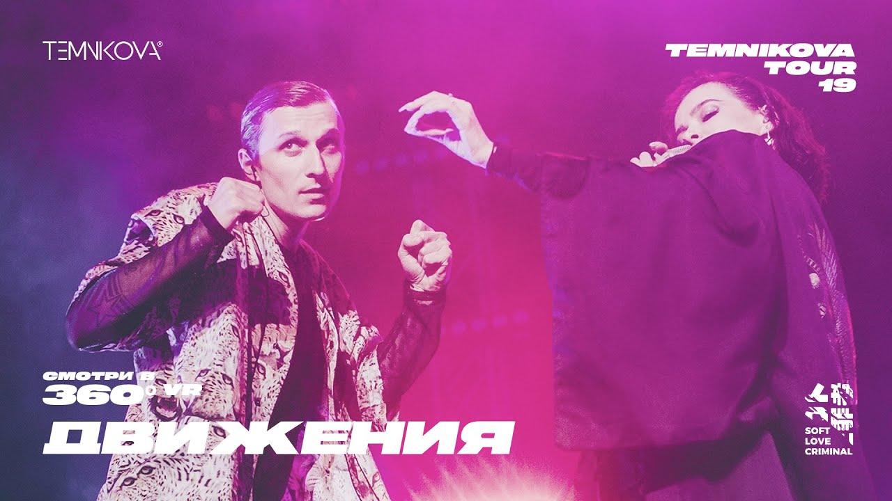 Движения (360⁰ VR) — TEMNIKOVA TOUR '19 — Краснодар