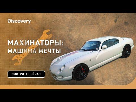 TVR Cerbera | Махинаторы: машина мечты | Discovery