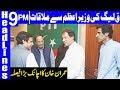 PM Imran Khan takes another Big Decision | Headlines & Bulletin 9 PM | 19 January 2019 | Dunya News