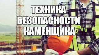 Техника безопасности каменщика