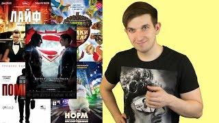 Бэтмен против Супермена: На заре справедливости, Лайф, Норм и несокрушимые, Помнить