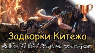 Rise Of The Tomb Raider / Битва за очки, Задворки Китежа