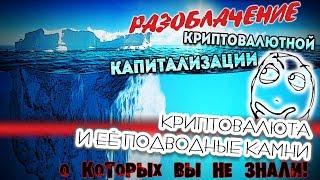 Криптовалюта и подводные камни о которых вы не знали! Разоблачение криптовалютной капитализации