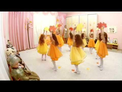 Танец «Осенний вальс»