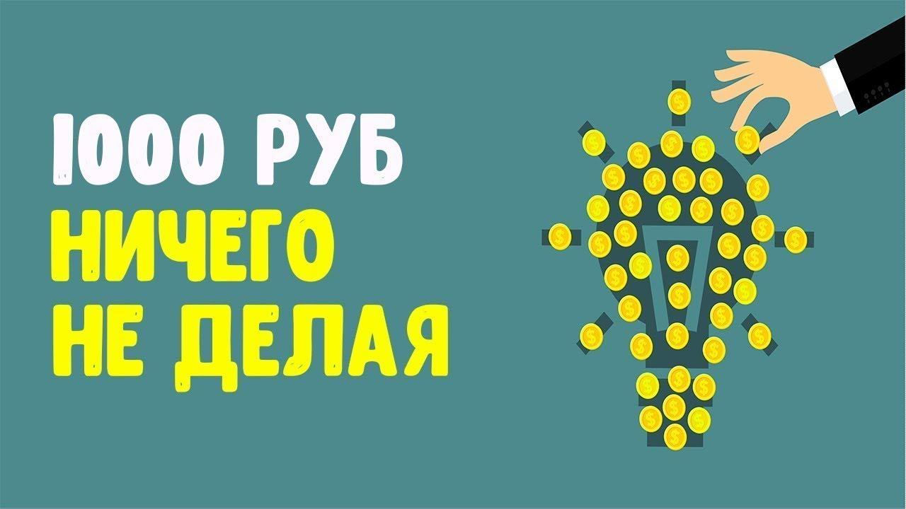 Программа Автозаработок в Интернете |  ЗАРАБОТОК 1000р в МЕСЯЦ НА ПАССИВЕ, ПРОГРАММА