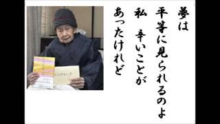 100歳の詩人、柴田トヨの詩です。96歳で初めて詩を書き、「くじけ...