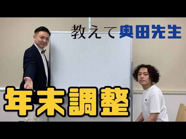 【この時期必見!】教えて奥田先生~年末調整編~