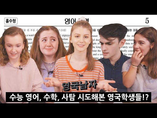 한국 수능을 본 영국 10대들의 반응?!? (저희 선생님 이 영상 안보게 해주세요😳)