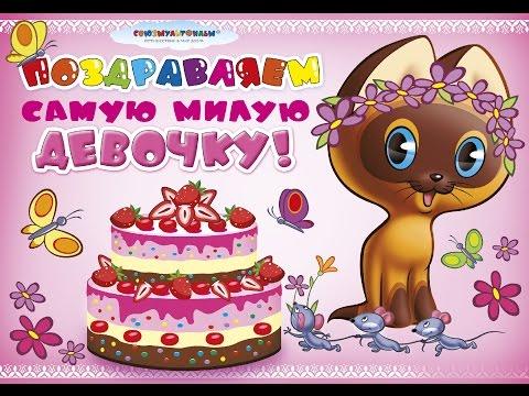 день рождения (2 годика)
