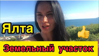 Крым 2019 / Недвижимость у Моря / земельный участок ИЖС в Ялте