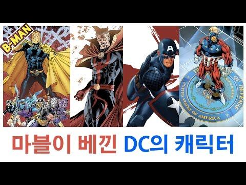 마블� 베낀 DC 히어로 정리(�릭터)-by �맨