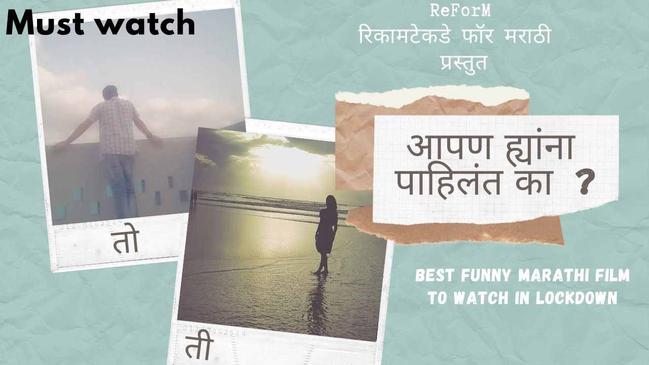 Latest Marathi Comedy Short Film with Sub | Funny Short Video Clip | AAPAN HYANNA PAHILAT KA? PART-1
