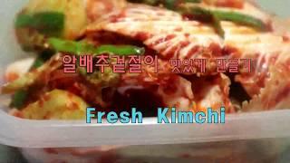알배추겉절이  맛있게  만들기 / Fresh  Kimc…