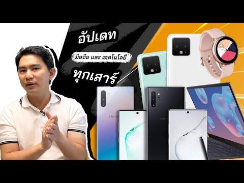 ราคาNote10/ iPhoneยอดขายร่วง/ หัวเว่ยOSใหม่/ Pixelชิป855/realmeกล้อง64ล้าน/ มือถือติดโซล่าเซลล์ - วันที่ 10 Aug 2019