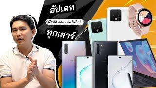 รวมข่าว/ iPhoneยอดขายตก/ราคาNote10/HongmengOS/Pixel4ชิป855/realmeกล้อง64ล้าน/มือถือติดโซล่าเซลล์