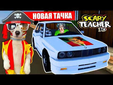 МИСС ТИ купила Машину 🔴 Злая училка (Scary Teacher 3D) - новые Пранки