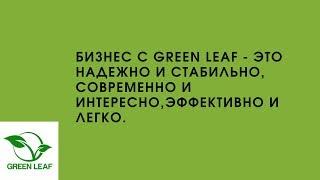 Green Power  Отзыв о продукции Гринлиф