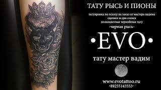 Татуировка Рысь и Пионы. Студия татуировки и пирсинга EVO.