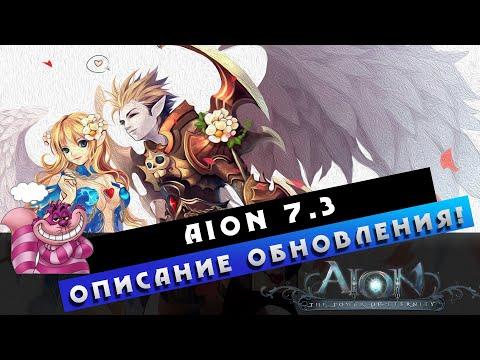 Aion 7.3 - Описание обновления! Самое время для Новичков?!