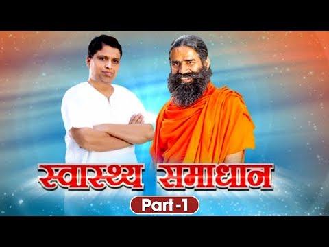 स्वास्थ्य समाधान   Swami Ramdev   14 Sep 2019   Part- 1