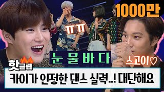 ♨ Hot clip ♨ [HD] [Kai Reaction] EXO Kai's amazed by the performance WOW! #StageK #JTBCVoyage