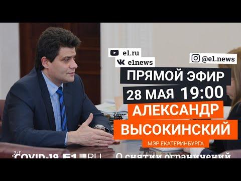 Мэр Екатеринбурга рассказывает, когда город вернется к обычной жизни | E1.RU