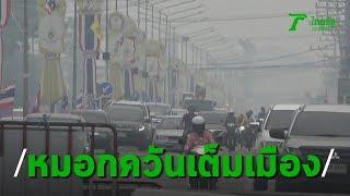 ปัตตานีเจอหมอกควันอินโดฯ ฝุ่น PM2.5 เกินมาตรฐาน กระทบต่อสุขภาพแล้ว   Thairath Online