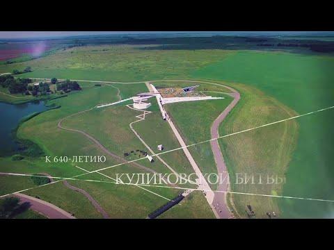 Куликово поле и поле Куликовской битвы это одно и то же?