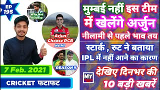 IPL 2021 - Arjun In RCB , Auction & 10 News | Cricket Fatafat | EP 195 | MY Cricket Production