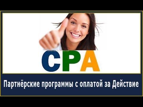 Взрывная Идея для бизнеса с нуля! CPA бизнес -  StartUp домашнего бизнеса