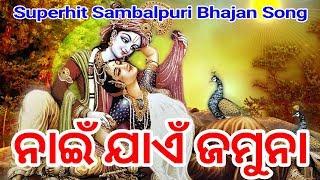 NAI JAEN JAMUNA// Voice - Sailabhama Mahapatra // Superhit sambalpuri bhajan