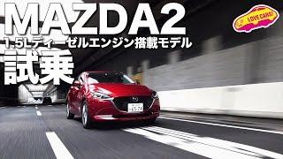 車名変更でマツダ2へ。1.5Lディーゼル搭載モデルに試乗!