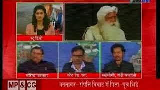 Isha Foundation's rally for rivers reaches CG-Narayan Sharma & Amir Hashmi On Sadhna News(RK Gandhi)