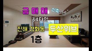 (거래완료)진해  경화동 신축 아파트 급매인 두산위브 …