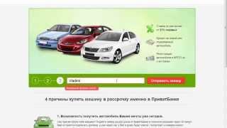 Заполнение онлайн заявки на автомобиль в кредит от Privatbank.(Купить автомобиль в кредит от PrivatBanka. »»» http://dblr.info/KLfq_Oo Благодаря кредиту от ПриватБанка у вас есть возможн..., 2014-10-03T21:48:18.000Z)